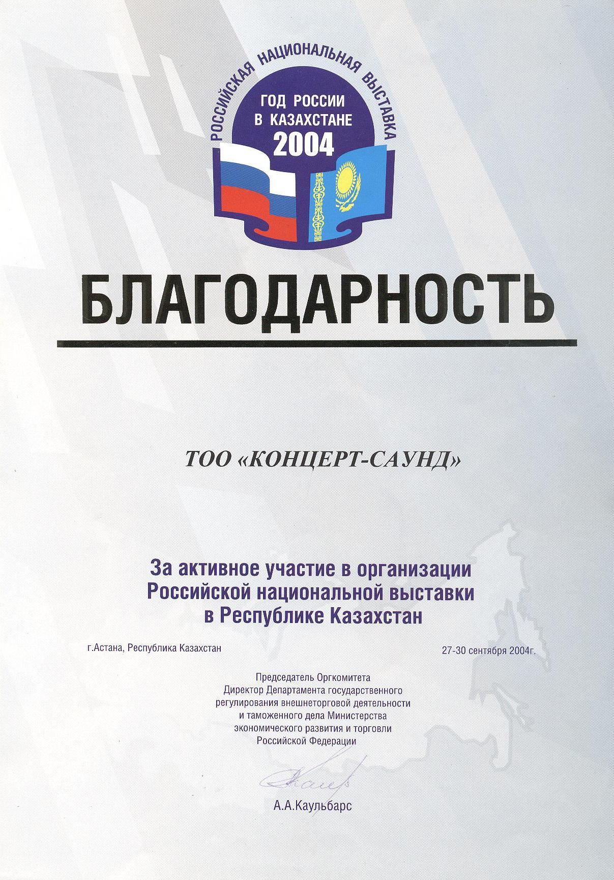 Департамент государственного регулирования внешнеторговой деятельности и таможенного дела Министерства экономического развития и торговли РФ