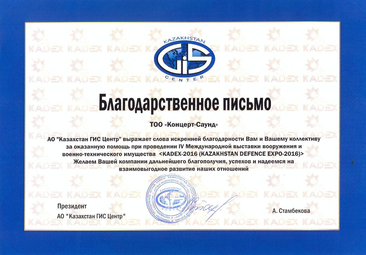 """АО """"Казахстан ГИС Центр"""""""